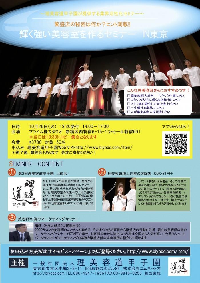 ribiyodo_1025_seminar